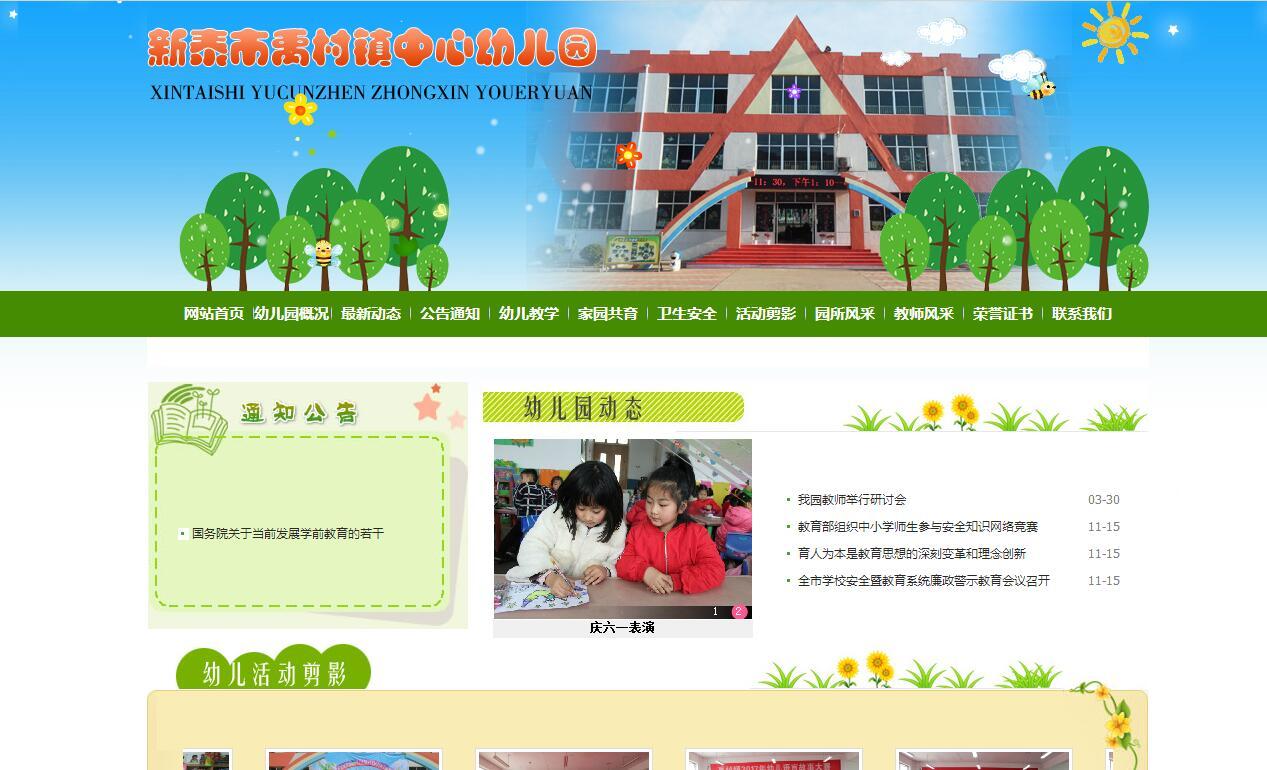 新泰市禹村镇中心幼儿园